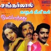 Shankarlal - Kaadhal Kiligal - Oli Piranthathu Songs