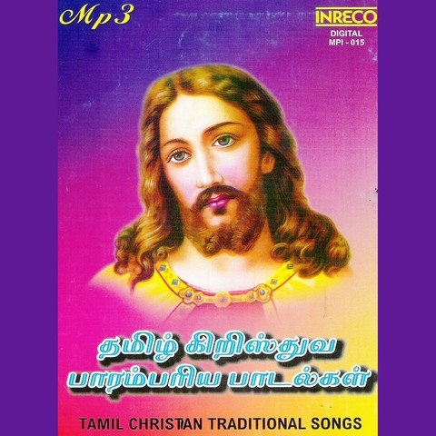 Tamil Christian Traditional Songs Songs Download: Tamil