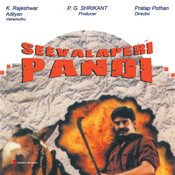 Seevalaperi Pandi (Original Motion Picture Soundtrack) Songs