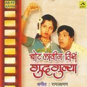 Bot Lavin Tithe Gudgulya Songs