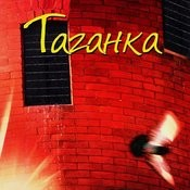 Legends Of The Thieves Songs. Taganka Songs