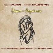 Asma Asmaton Songs