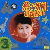 Stories Told By Sister Yanzi: For Ages 3-8 Songs