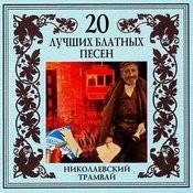 20 Luchshikh Blatnykh Pesen. Nikolaevskii Tramvai Songs
