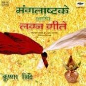 Mangalaastake And Lagna Geeten Krishna Shinde Songs