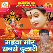 Maiya Mor Sabse Dulari  Songs