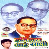Itihaas Aahe Sakshi Songs