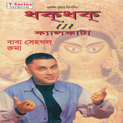 Dhak Dhak In Calcutta Songs