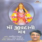 Maa Jivdani Mantra- Gujrati Songs