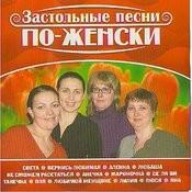 Застольные Песни По Женски Songs