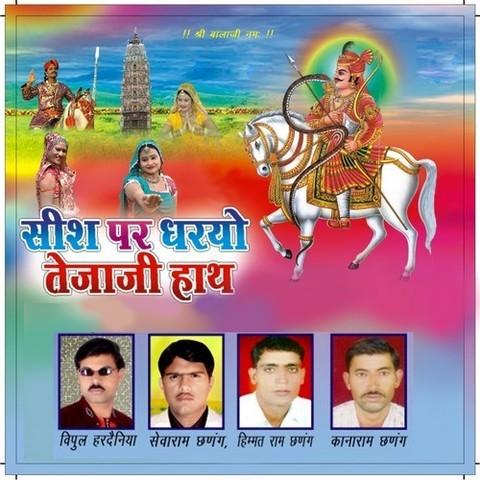Sish Par Dharyo Tejaji Hath