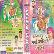 Ramdevpeer No Ghodalo Songs