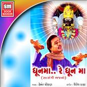 Vhala Shreenathji Song