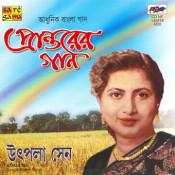 Prantarer Gaan Aamar - Utpala Sen Songs