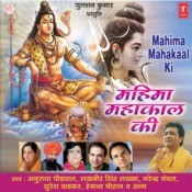 Jai Jai Kali Jai Mahakali MP3 Song Download- Mahima Mahakaal Ki Jai