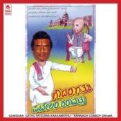 Gowdara Gathu Patelara Karaamathu - Part 2 Song