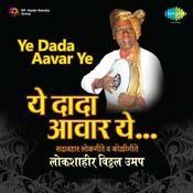 Ye Dada Aavar Ye Vithal Umap Lokgeete Cd 2 Songs