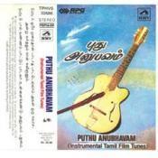Puthu Anubhavam Instrumental Film Tuns Tamil Songs