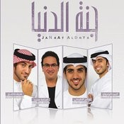 Ya Allah Ya Allah MP3 Song Download- Janaat Al Dnya Ya Allah