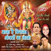 Bala Hai Nirala Anjani Ka Lala Songs