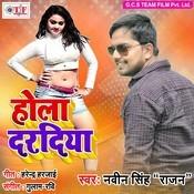 Hola Dardiya Uthat Baithat Song