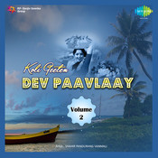 Koli Geeten Dev Paavlaay 2 Songs