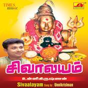 Shiva Shiva Endridum Song