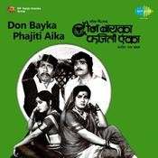Don Bayka Phajiti Aika Songs