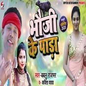 Bhauji Ke Paada Song