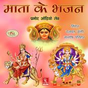Maiya Mehar Karo Maharani Marwadi Bhajan Song