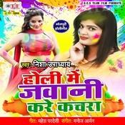 Holi Khelatare Siya Sangh Ram Song