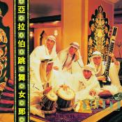 Back To Black Series Ya La Bo Tiao Wu Nu Lang Songs