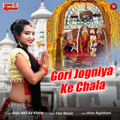 Gori Jogniya Ke Chala Song