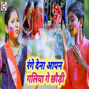 Range Dena Apan Galiya Ge Chhaudi Song