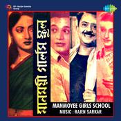 Manmoyee Girls School Songs