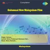 Gulumaal New Malayalam Film Songs