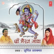 Shree Bhairav Gaatha Songs