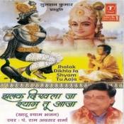 Jhalak Dikhla Ja Shyam Tu Aaja Songs
