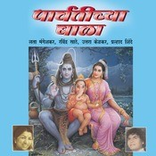 Parvtichya Bala Songs