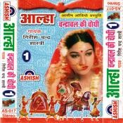 Chandrawal Ki Chauthi Vol. 1 Songs