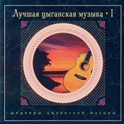 The Best Gypsy Music - Vol.1 (Cd1) Songs