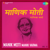 Manik Moti Manik Varma Vol 2 Songs