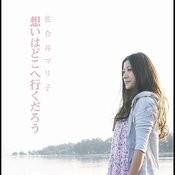 Omoiwadokoeyukudarou Songs