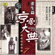 Masterpieces Of Beijing Opera Vol. 7 Songs