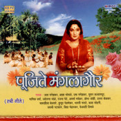 Pujite Mangalagaur Streegeete Compilation Songs