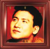 Wen Bie Songs