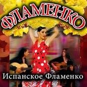 Фламенко Songs