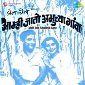 Aamhi Jato Amuchya Gava Songs
