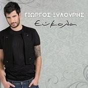 Efkola Songs