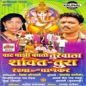 Wat Mazi Baghato Turevala (Shakti Tura) Songs